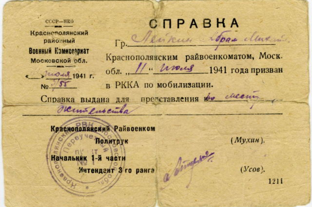 11.07.1941 - Справка о мобилизации - Фотоальбом